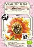 グリーンフィールド 花有機種子 ひまわり  [小袋] A073
