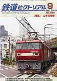 鉄道ピクトリアル 2014年 09月号 [雑誌]