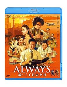 「ALWAYS 続・三丁目の夕日」Blu-ray