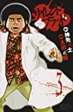 サイレント・ブラッド 3 (少年チャンピオン・コミックス)
