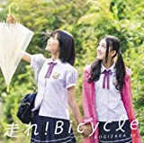 走れ!Bicycle