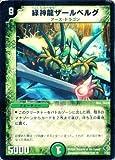 デュエルマスターズ DMC33-007R 《緑神龍ザールベルグ》