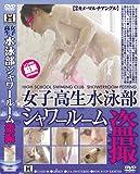 女子高生水泳部シャワールーム盗撮 [DVD]