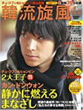 韓流旋風 Vol.16 (16) (COSMIC MOOK)