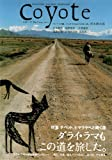 coyote(コヨーテ)No.5 特集・チベット、ヒマラヤへと続く道「ダライ・ラマもこの道を旅した」