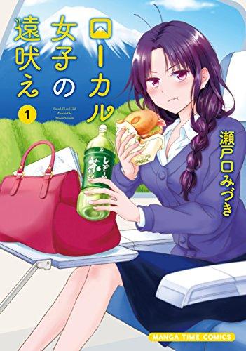 ローカル女子の遠吠え【電子限定版】 1巻 (まんがタイムコミックス) -