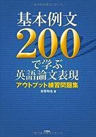 基本例文200で学ぶ英語論文表現―アウトプット練習問題集―