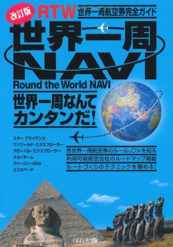 世界一周NAVI 改訂版