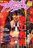 good! (グッド) アフタヌーン 第22号 2012年 06月号 [雑誌]