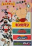復刻!東映まんがまつり 1984年夏【DVD】