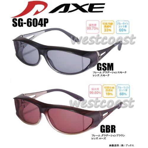 AXE(アックス) サングラス SG-604P GBR オーバーグラスタイプ