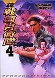 続 戦国自衛隊 4(ROMAN COMICS) (SEBUNコミックス)