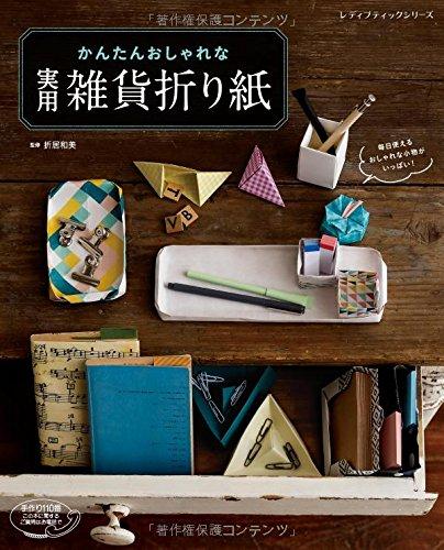 かんたんおしゃれな 実用雑貨折り紙 (レディブティックシリーズno.4255)