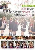 数分前までガチJK! ! 卒業直後の女子校生をナンパ[DVD]
