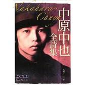 中原中也全詩集 (角川ソフィア文庫 360)
