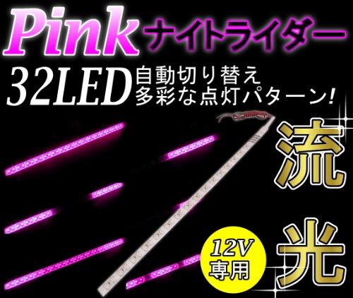 ナイトライダー 13パターン点灯 LED 30cm 32連 白ベース ピンク 流星テープ 防水 【カーパーツ】