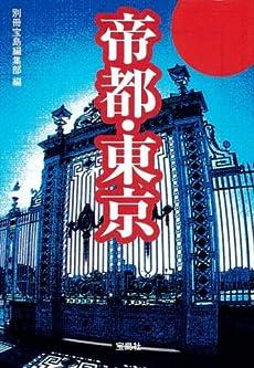 帝都・東京 (宝島SUGOI文庫 A へ 1-80)