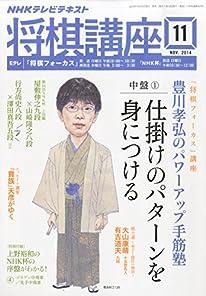 NHK 将棋講座 2014年 11月号 [雑誌]