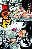 ケルベロス 3 (少年チャンピオン・コミックス)