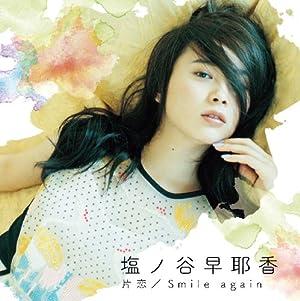 片恋/Smile again(DVD付)