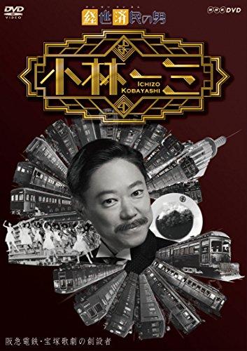 経世済民の男 小林一三 [DVD]