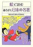 絵で読むあらすじ日本の名著—1話5分で名作が読める!