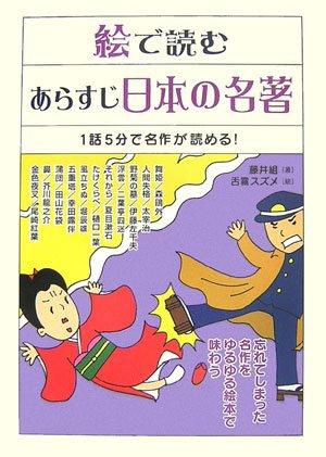 絵で読むあらすじ日本の名著