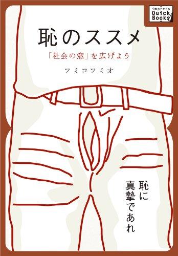 恥のススメ ~「社会の窓」を広げよう~ (impress QuickBooks)