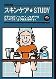 スキンケア☆STUDY (毎日ムック)