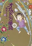 アナタもワタシも知らない世界 オカルト万華鏡 (HONKOWAコミックス)