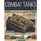 コンバットタンクコレクション 23号 (III号突撃砲G型ヘルマン・ゲーリング(イタリア1944年)) [分冊百科] (戦車付)