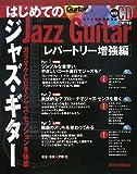 ギター・マガジン はじめてのジャズ・ギター レパートリー増強編 カラオケCDでジャズ・セッションを体感(CD2枚付き)