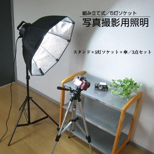 写真撮影用照明セット◇5灯ソケット+スタンド+傘