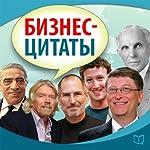 Biznes-citaty [Business Quotes] | Kollectiv Avtorov