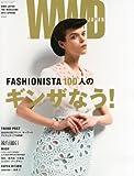 WWD Japan 2012春号 2012年 04月号 [雑誌]