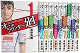 オールラウンダー廻 コミック 1-10巻 セット (イブニングKC)