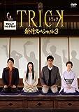 トリック新作スペシャル3(本編DVD&特典DVD2枚組)