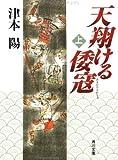 天翔ける倭寇〈上〉 (角川文庫)