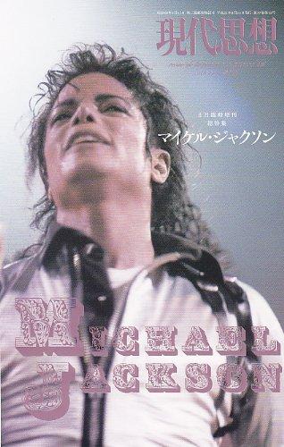 現代思想2009年8月臨時増刊号 総特集=マイケル・ジャクソン