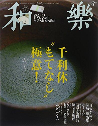 和樂(わらく) 2015年 03 月号 [雑誌]