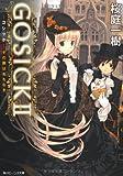 GOSICK II‐ゴシック・その罪は名もなき‐ (角川ビーンズ文庫)