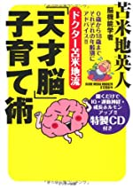 ドクター苫米地流「天才脳」子育て術【聞くだけでIQ・運動神経・成長ホルモンアップ!!特製CD付き】