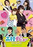 高校デビュー プレミアム・エディション(2枚組) [DVD]