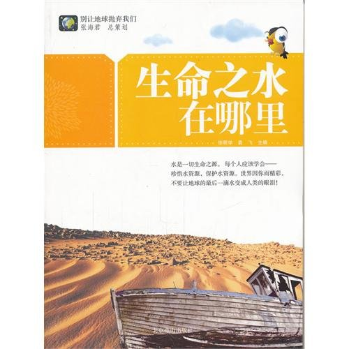 Where Is the Water of Life - Don't Let the Earth Forsake Us. (Chinese Edition) PDF