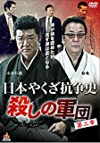 日本やくざ抗争史 殺しの軍団 第二章 [DVD]