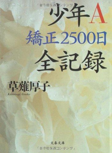 少年A 矯正2500日全記録 (文春文庫)