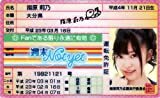 AKB48免許証 週末Notyet【指原莉乃】