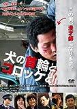 ���μ��ؤȥ���å��� [DVD]