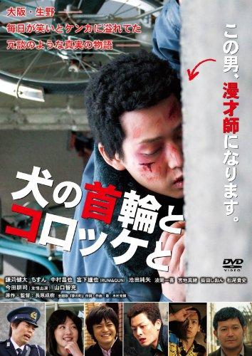 犬の首輪とコロッケと [DVD]