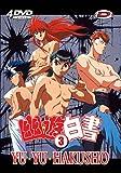 echange, troc Yu Yu Hakusho, volume 3 - Coffret 4 DVD